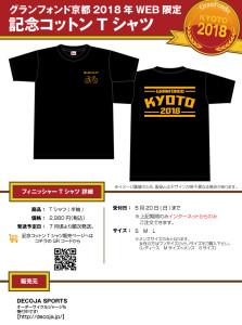 GF京都_告知用データ(コットンTシャツ)_180509